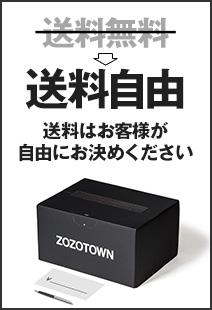 ZOZOTOWNの現在の送料は?送料無料で注文する方法はある?