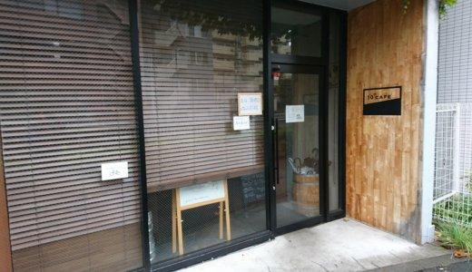 【高田馬場】学生だけで運営する10°カフェ(ジュードカフェ)に行ってきた
