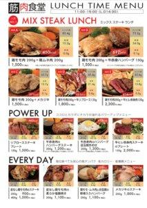 食堂 筋肉