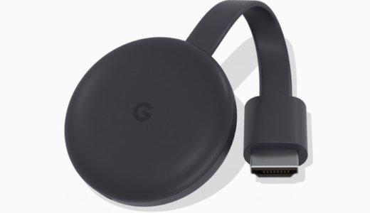 Chromecastが繋がらない&見れない時の対処まとめ【ルーター,WiFi等】