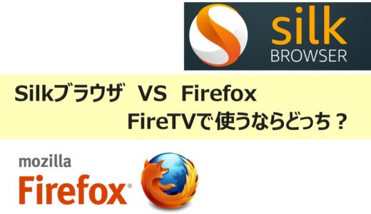 【FireTV】 SilkブラウザとFirefox比較。どっちが使いやすい?