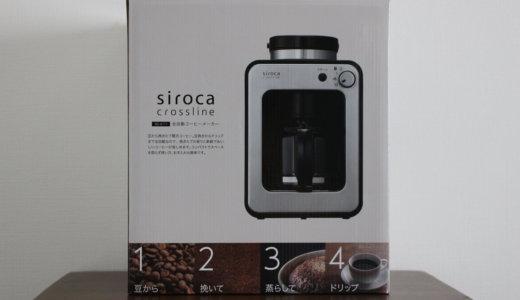 シロカの全自動コーヒーメーカーならSC-A121よりSC-A111がお得。使いごこちを詳細レビュー