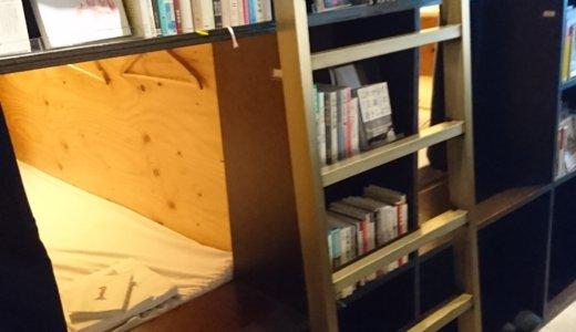 【浅草】Book And Bed Tokyoのデイタイムは観光の休憩にぴったりのブックカフェ