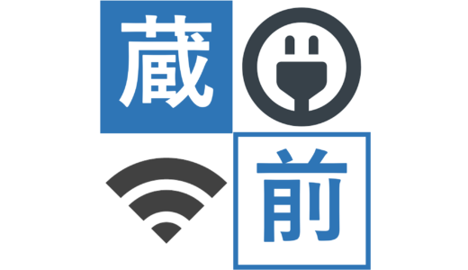 【おすすめ順17選】蔵前周辺の電源・WiFiカフェまとめ