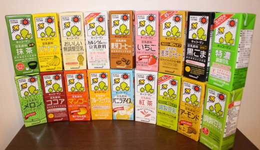 豆乳愛好家が選ぶ、紀文の豆乳シリーズ おいしい順ランキング!