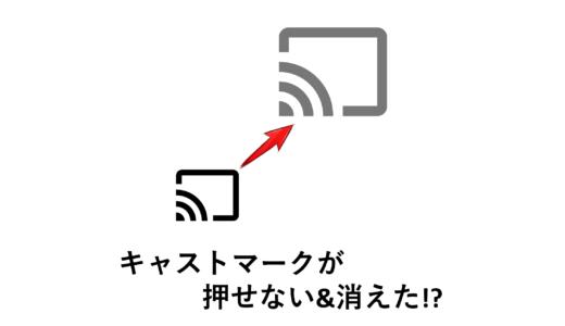 キャストマークが出ない、押せない?対処方法を説明【Chromecast FireTV】