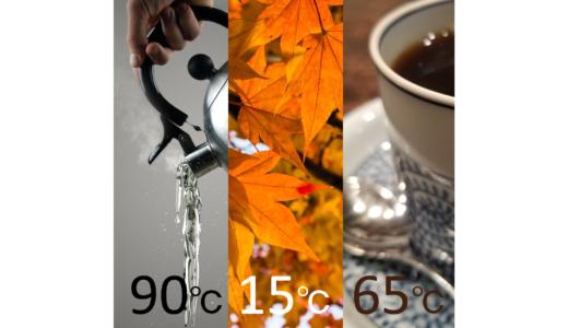 【湯温・気温・飲む温度】おいしくコーヒーを飲むための3つの温度