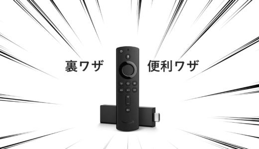 FireTV Stickを使い倒す!おすすめの便利ワザ&裏技9選
