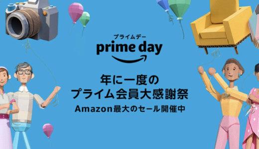 プライムセール開催中。押上のAmazon公式イベントで紹介されたお買い得品7選【2019】