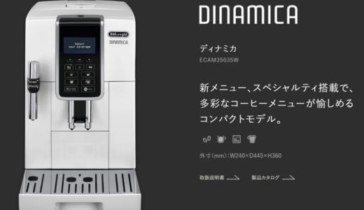 【デロンギ】新登場した「ディナミカ」スペシャルティコーヒー専用メニュー以外の違いは?買いかどうかはメニューを使うか次第