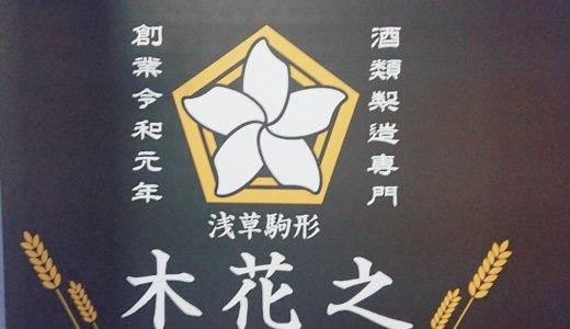 【浅草】独自麹のどぶろく「木花之醸造所」が駒形にオープン
