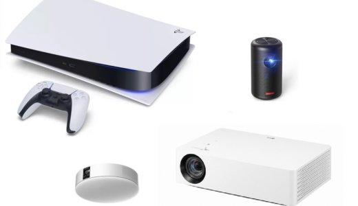【意外と少ない】PS5の性能を損なわないおすすめプロジェクター&テレビ