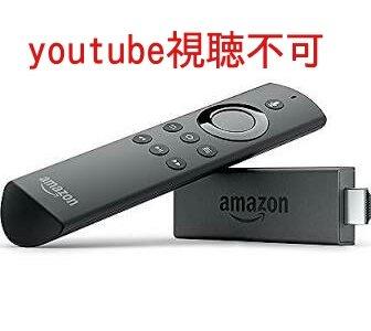 youtubeが見れなくなる?Amazon Fire TVを買うのはちょっと待とう。