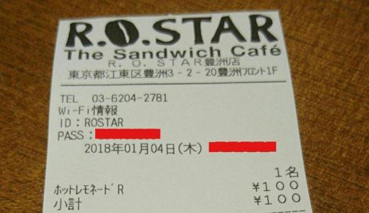 【高田馬場】R.O.STARは自家焙煎コーヒーが100円でWiFi/電源も完備!