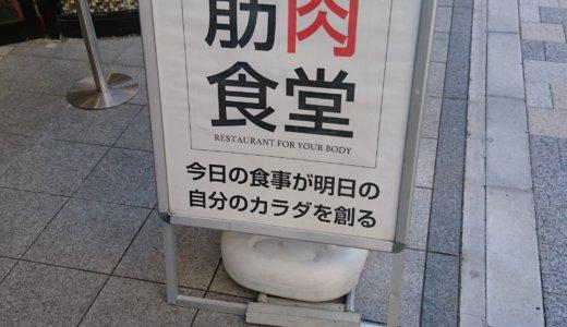 【六本木】筋肉食堂で高タンパク&ボリューム肉料理を堪能!