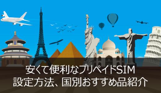 海外旅行には安くて便利なプリペイドSIM 使い方を分かりやすく解説