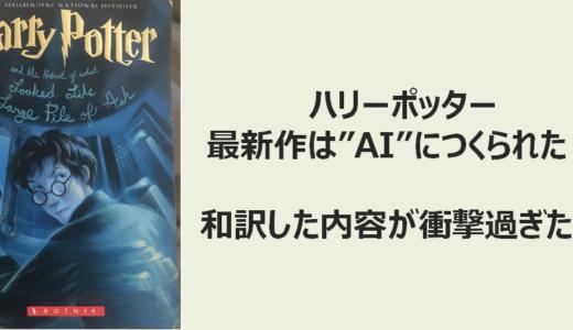 【完全和訳】AIが作った新作「ハリー・ポッター」を和訳してみた