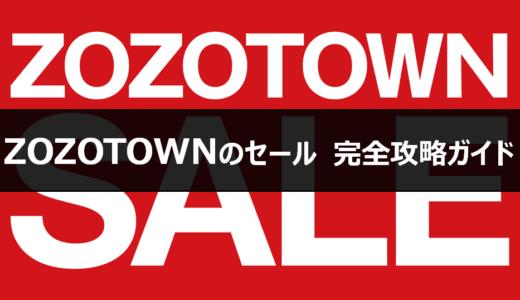【ZOZOTOWNセール】効率よく安く買うための攻略ガイド!