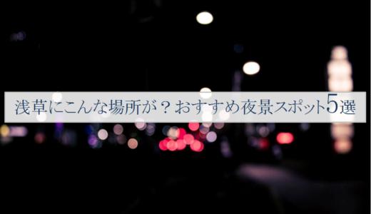 地元民おすすめ。浅草周辺の5大夜景スポット【カフェ/バー/レストラン】