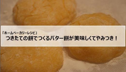 """ホームベーカリーでつくる""""つきたてお餅のバター餅""""がウマい!!!"""