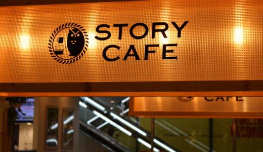 【秋葉原のブックカフェ】Story Cafeは駅前のヨドバシ上で好アクセス!