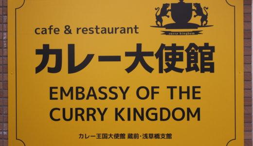【モヤさまで特集】カレー大使館に行ってきた!人気カレーまとめも【蔵前】