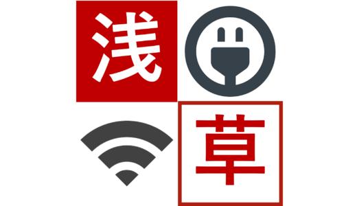 【地元民が厳選の15店】浅草周辺の電源・WiFiカフェまとめ