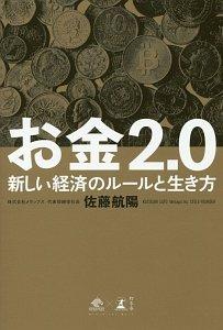 3分で分かるベストセラー解説「お金2.0」資本主義から価値主義へ