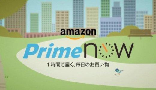 1時間で配送のプライムナウはAmazonギフトカード併用で小額でも注文可!