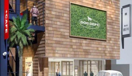 隅田川沿いにオープン予定の「DOG DEPT CAFE 浅草店」について調べてみた