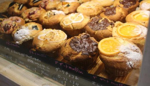 【蔵前】カフェよりおすすめ!デイリーズマフィンの魅力とおすすめメニュー