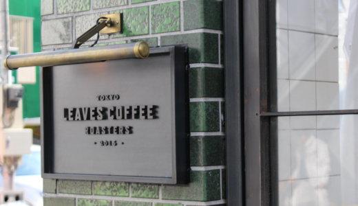 【訪問記】リーブズコーヒーロースターズが蔵前に新オープン