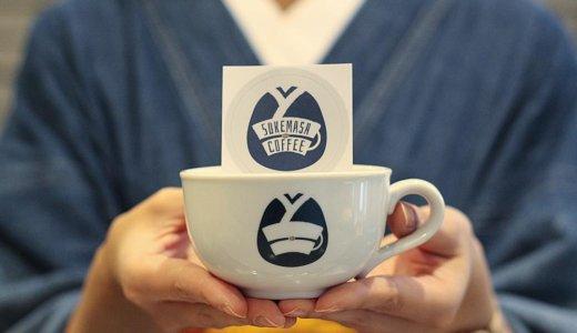 【浅草】新感覚!SUKEMASA COFFEEで和装の店員さんに頂くブリュレラテ
