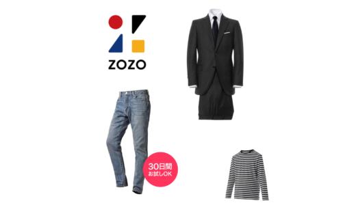 【人柱】ZOZOTOWNのオーダー商品。プライベートブランド全商品レビュー