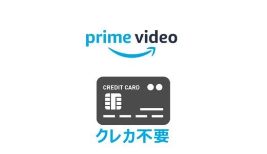 【学生OK】プライムビデオならクレジットカードなしでも加入可。方法を解説。