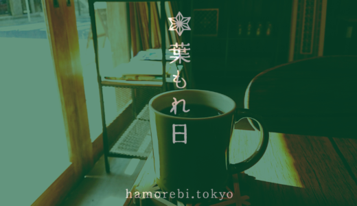 【浅草橋・蔵前】葉もれ日コーヒー スタイリッシュな古民家カフェに行ってきた