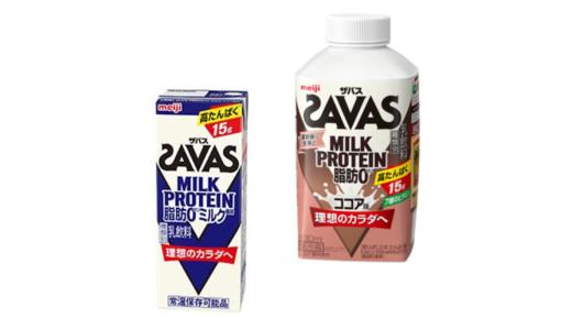 ザバスのミルクプロテインを激安で手に入れる方法