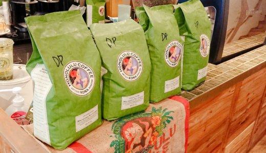 【国内でも購入可能】おいしいコナコーヒーはランクで選べ!【ホノルルコーヒー】